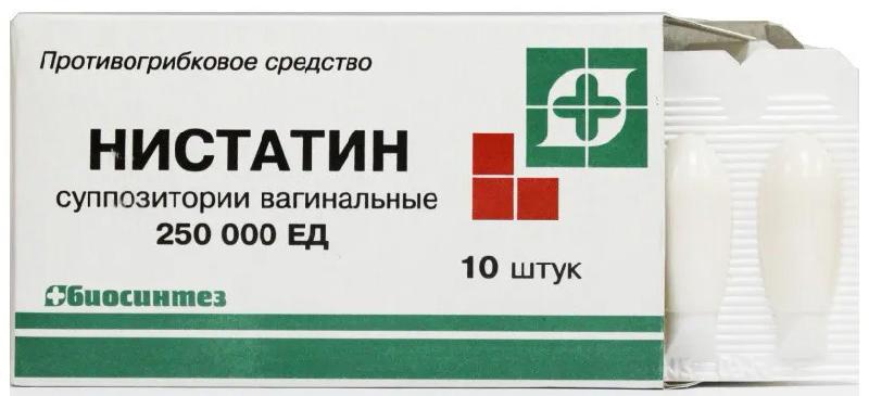 НИСТАТИН 250000ЕД 10 шт. суппозитории вагинальные