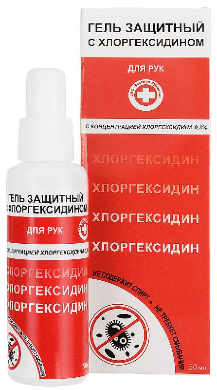Гель защитный для рук с хлоргексидином 50мл, фото №1
