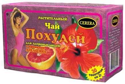 Похудей чай апельсин 2г 30 шт., фото №1