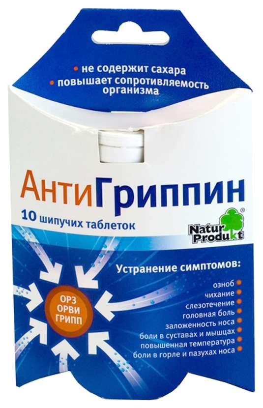Антигриппин 10 шт. таблетки шипучие для взрослых, фото №1