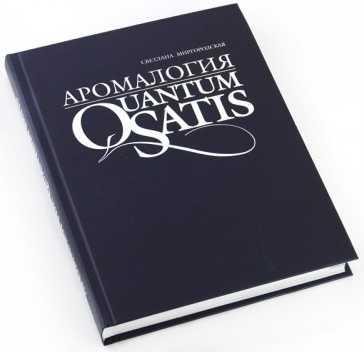 Стикс книга аромалогия арт.4005, фото №1