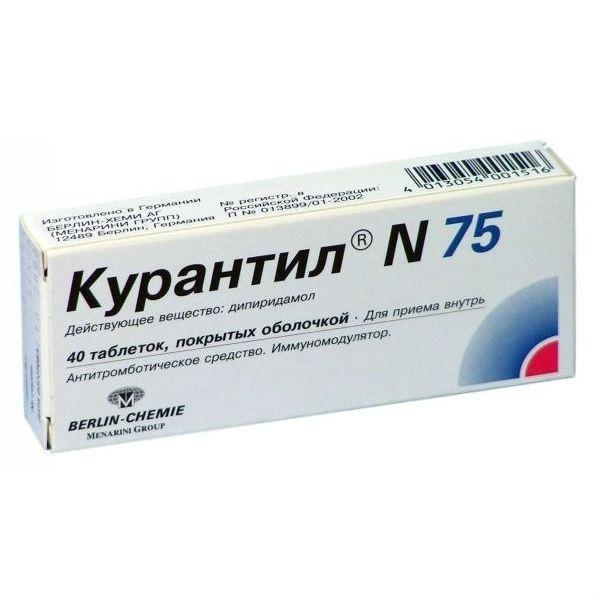 КУРАНТИЛ N таблетки 75 мг шт.