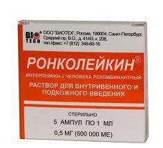 Ронколейкин 500000ме n5 р-р д/инфузий и п/кожного введения
