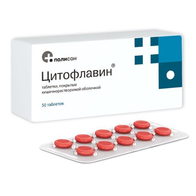 ЦИТОФЛАВИН таблетки 50 шт.