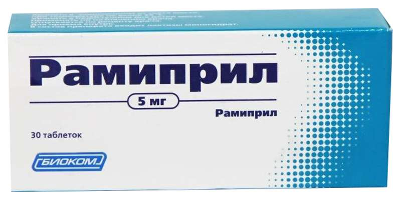 РАМИПРИЛ таблетки 5 мг 30 шт..