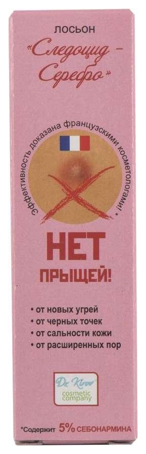 Следоцид серебро лосьон для проблемной кожи 50мл, фото №1