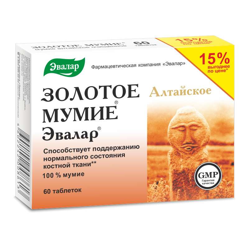 МУМИЕ ЗОЛОТОЕ АЛТАЙСКОЕ ОЧИЩЕННОЕ таблетки 200 мг 60 шт.