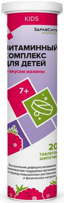 Здравсити таблетки шипучие витаминный комплекс для детей со вкусом малины 7+ 20 шт., фото №1