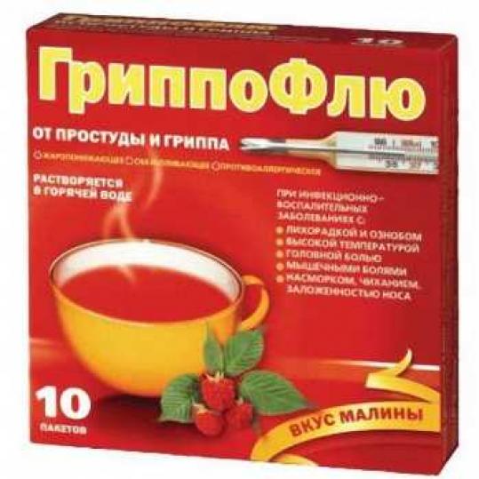 ГРИППОФЛЮ 13г 10 шт. порошок для приготовления раствора Малина