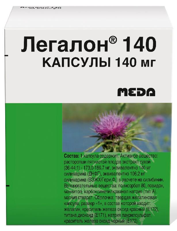ЛЕГАЛОН капсулы 140 мг 30 шт.