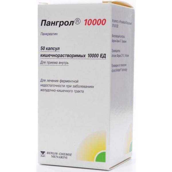 ПАНГРОЛ 10000 капсулы кишечнорастворимые 10000 ЕД 50 шт.