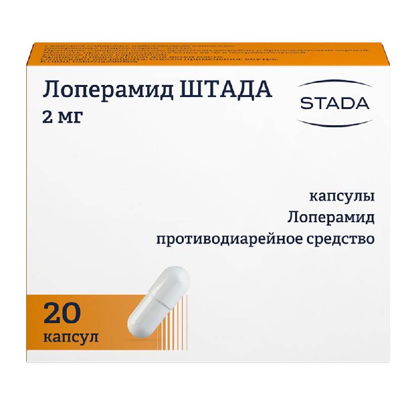 ЛОПЕРАМИД ШТАДА 2мг 20 шт. капсулы