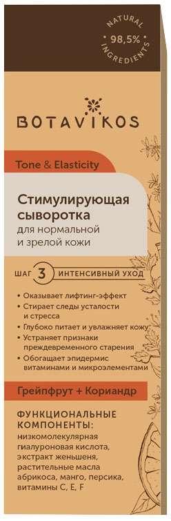 Ботавикос тонус и упругость сыворотка для лица стимулирующая грейпфрут/кориандр 30мл, фото №1