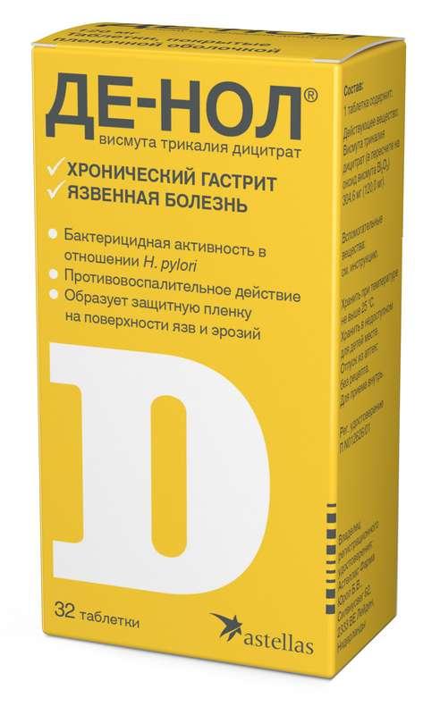 Де-нол 120мг 32 шт. таблетки покрытые пленочной оболочкой, фото №1