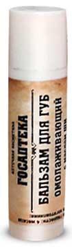 Госаптека бальзам для губ омолаживающий 5г, фото №1
