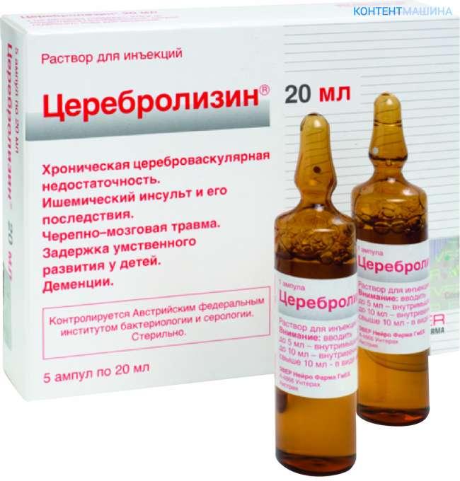 ЦЕРЕБРОЛИЗИН 20мл 5 шт. раствор для инъекций ампулы