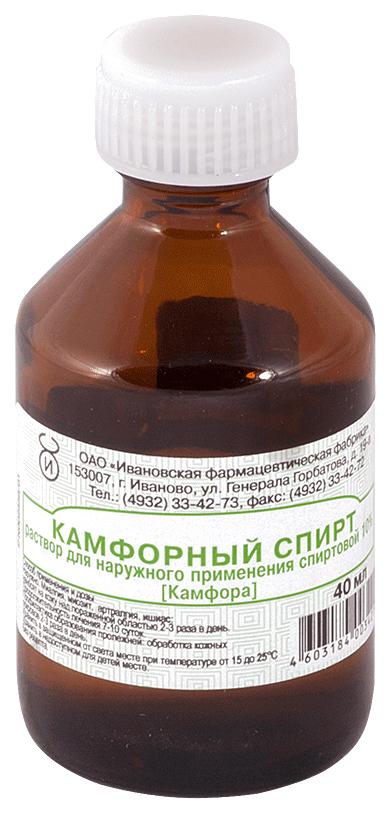 Камфорный спирт 10% 40мл раствор для наружного применения спиртовой, фото №1