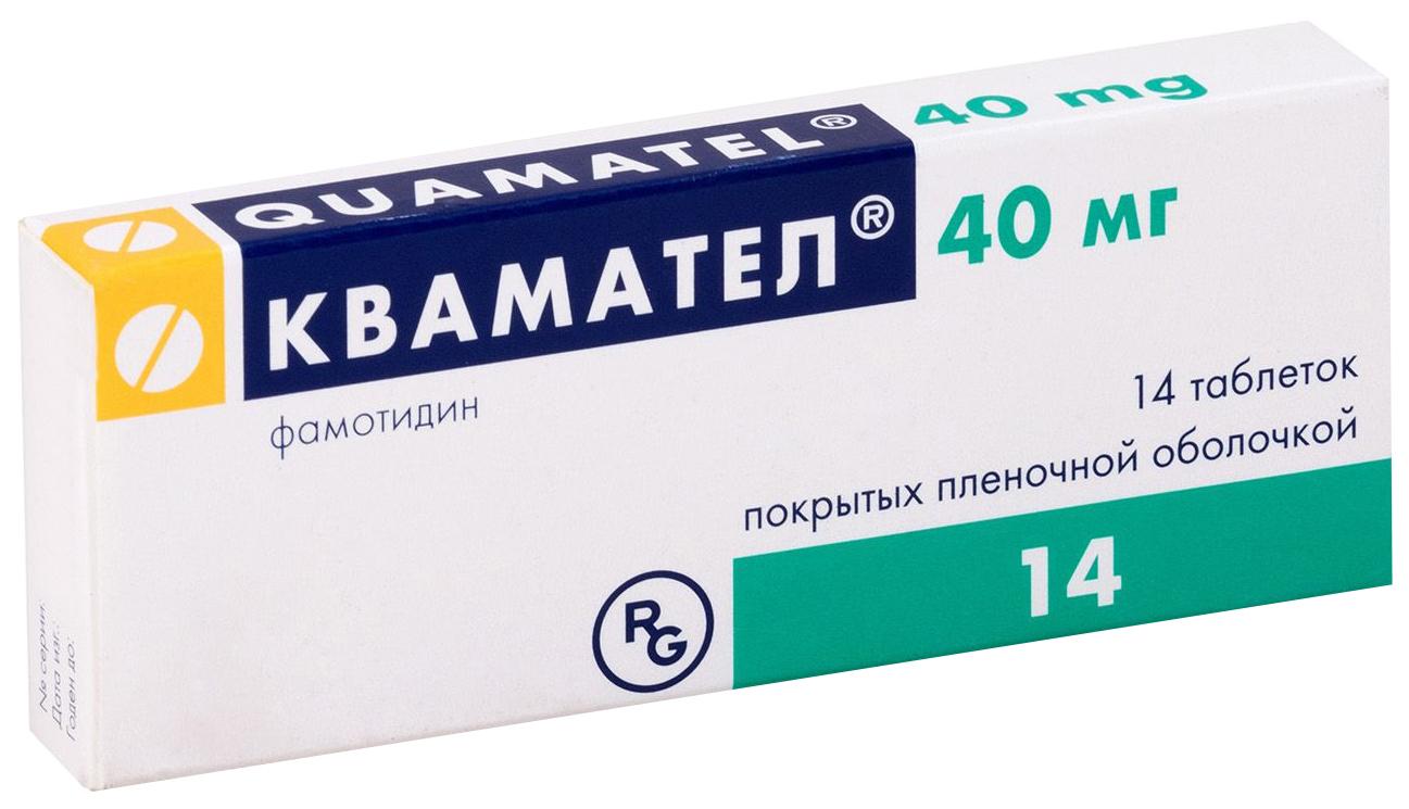 КВАМАТЕЛ таблетки 40 мг 1 шт.