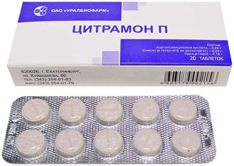 ЦИТРАМОН П таблетки 20 шт..
