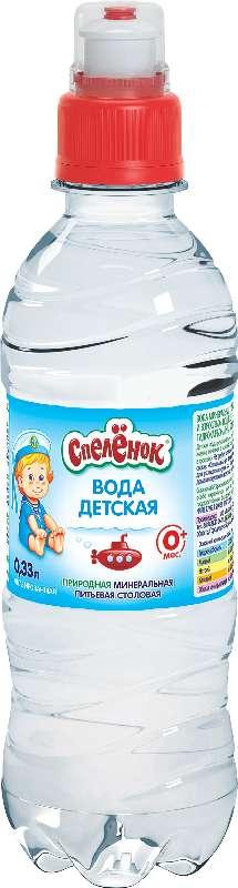 Спеленок вода для детей негазированная с рождения 0,33л, фото №1