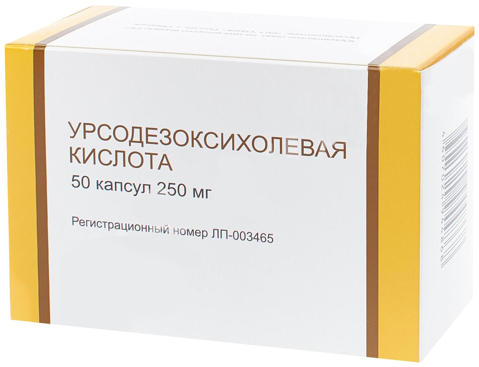 УРСОДЕЗОКСИХОЛЕВАЯ КИСЛОТА 250мг 50 шт. капсулы
