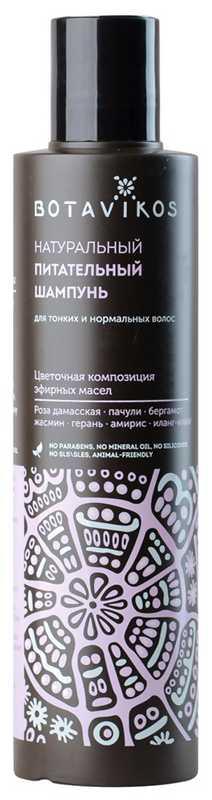 Ботавикос шампунь для волос питательный 200мл, фото №1