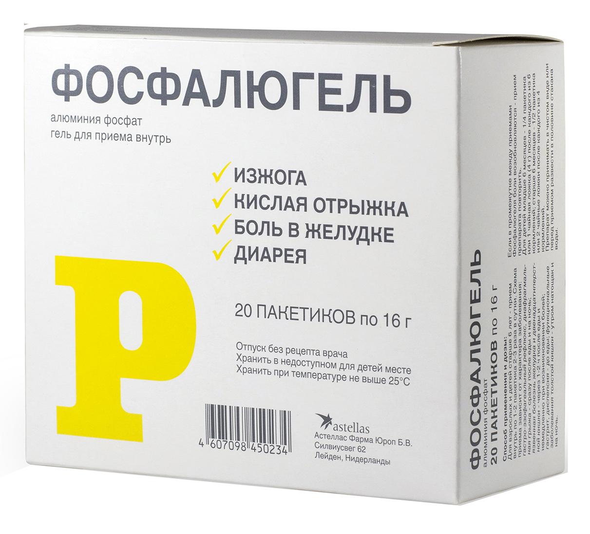 ФОСФАЛЮГЕЛЬ 16г 20 шт. гель для приема внутрь