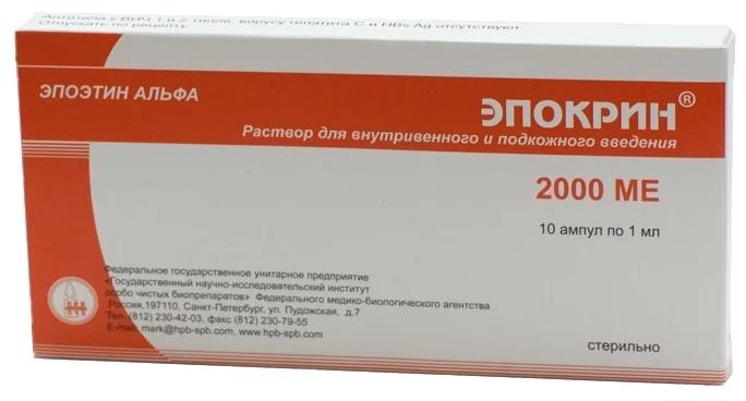 ЭПОКРИН 2000МЕ/мл 1мл 10 шт. раствор для внутривенного и подкожного введения