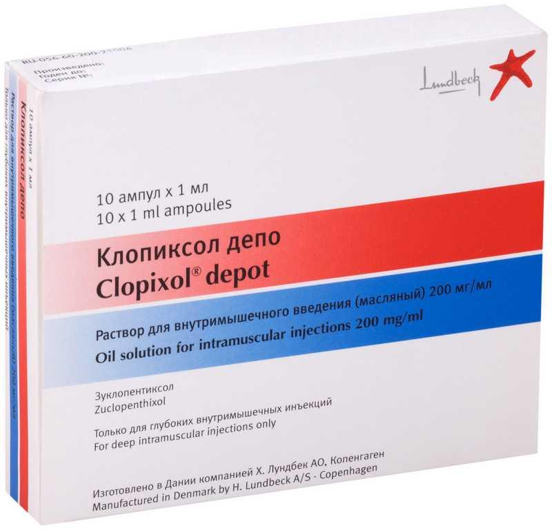 КЛОПИКСОЛ ДЕПО раствор для внутримышечного введения 1 мл 10 шт.