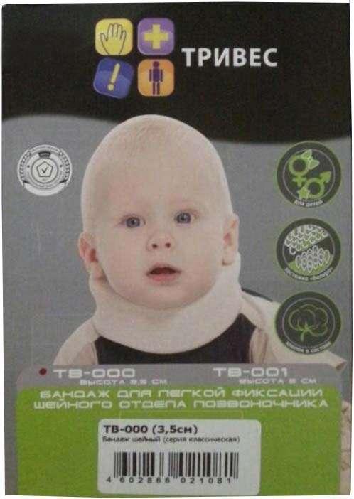 Тривес бандаж шейный для новорожденных тв-000 3,5см, фото №1