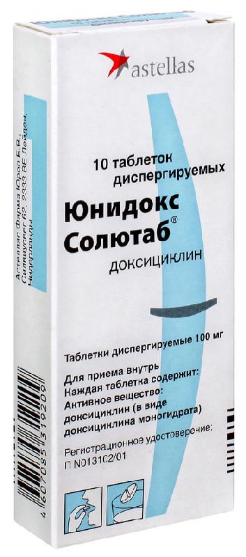 ЮНИДОКС СОЛЮТАБ 100мг 10 шт. таблетки диспергируемые
