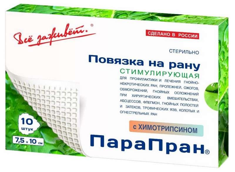 ПАРАПРАН повязка ХИМОТРИПСИН размер 7,5х10 10 шт.