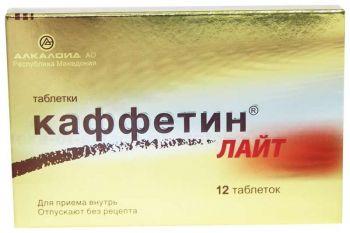 КАФФЕТИН ЛАЙТ таблетки 12 шт.