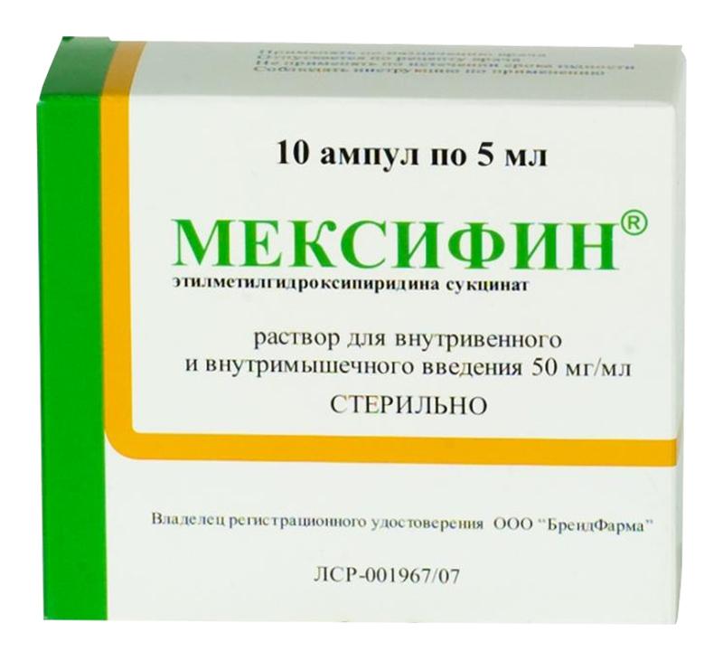 МЕКСИФИН 50мг/мл 5мл 10 шт. раствор для внутривенного и внутримышечного введения
