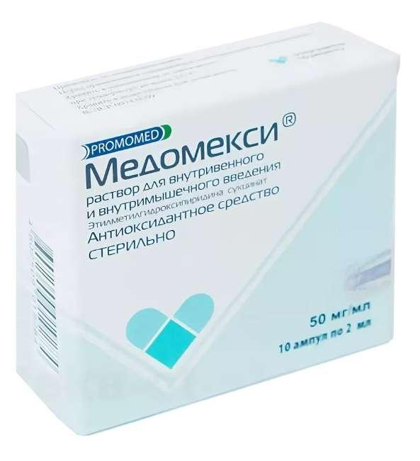 МЕДОМЕКСИ 50мг/мл 2мл 10 шт. раствор для внутривенного и внутримышечного введения /Биохимик АО