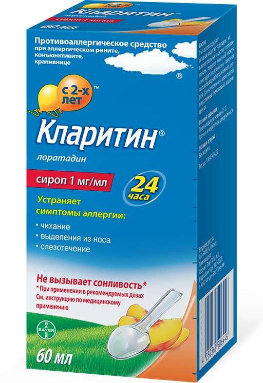 Кларитин 1мг/мл 60мл сироп, фото №1