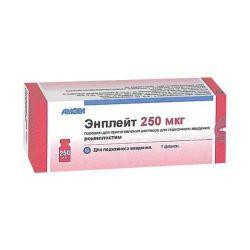 ЭНПЛЕЙТ 250мкг 1 шт. порошок для приготовления раствора для подкожного введения