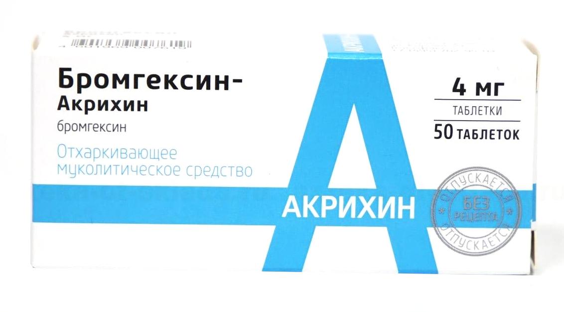 БРОМГЕКСИН- АКРИХИН таблетки 4 мг 50 шт.