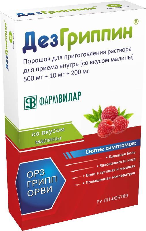 Дезгриппин 5г 6 шт. порошок для приготовления раствора для приема внутрь со вкусом малины, фото №1