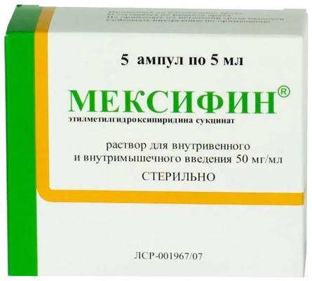 МЕКСИФИН 50мг/мл 5мл 5 шт. раствор для внутривенного и внутримышечного введния