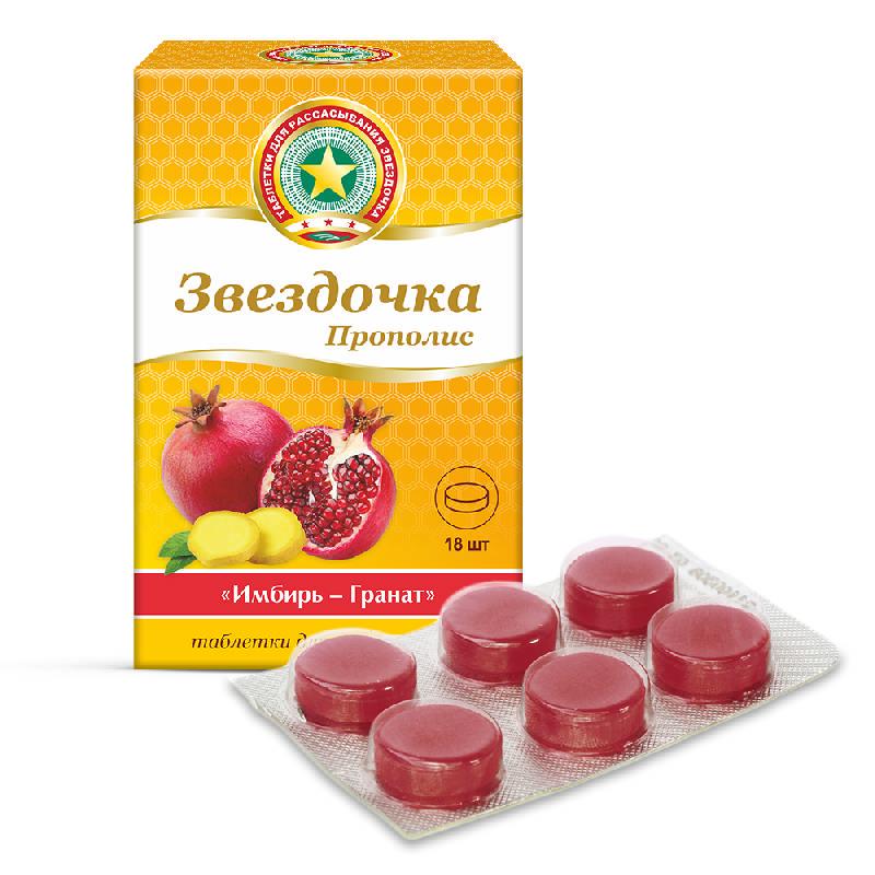 ЗВЕЗДОЧКА-ПРОПОЛИС таблетки для рассасывания 18 шт.