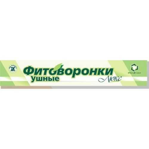 Фитоворонки ушные 2шт., фото №1
