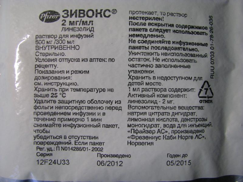 ЗИВОКС 2мг/мл 100мл 10 шт. раствор для инфузий Fresenius Kabi Norge