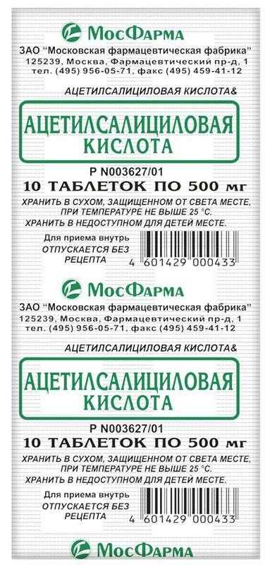 Ацетилсалициловая кислота 500мг 10 шт. таблетки, фото №1