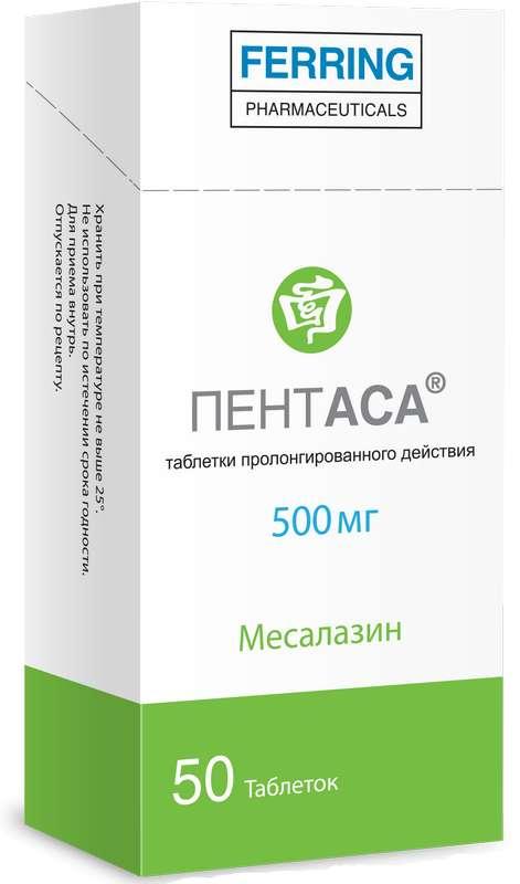 Пентаса 500мг 50 шт. таблетки пролонгированного действия, фото №1