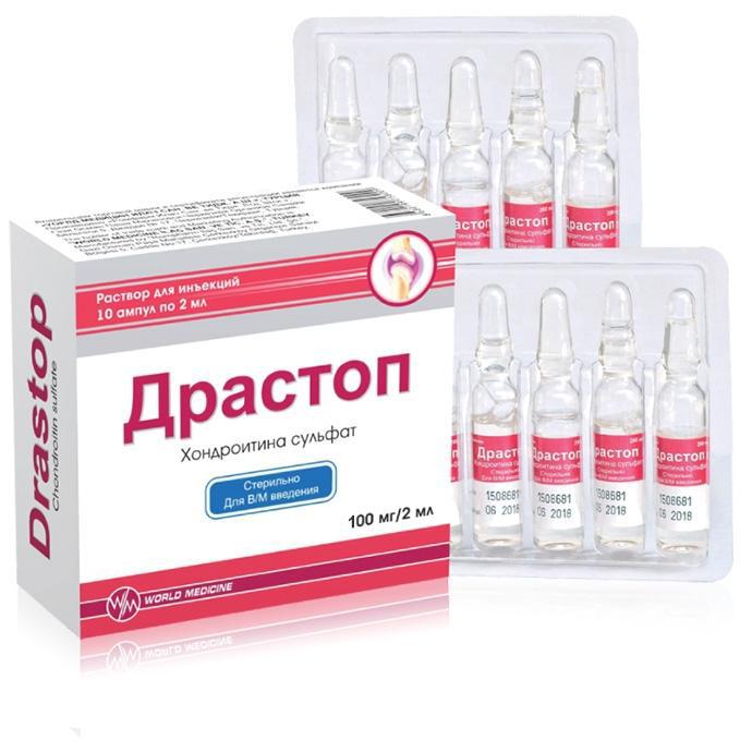 Драстоп раствор для внутримышечного введения 100 мг/мл ампулы 2 мл 10 шт.;
