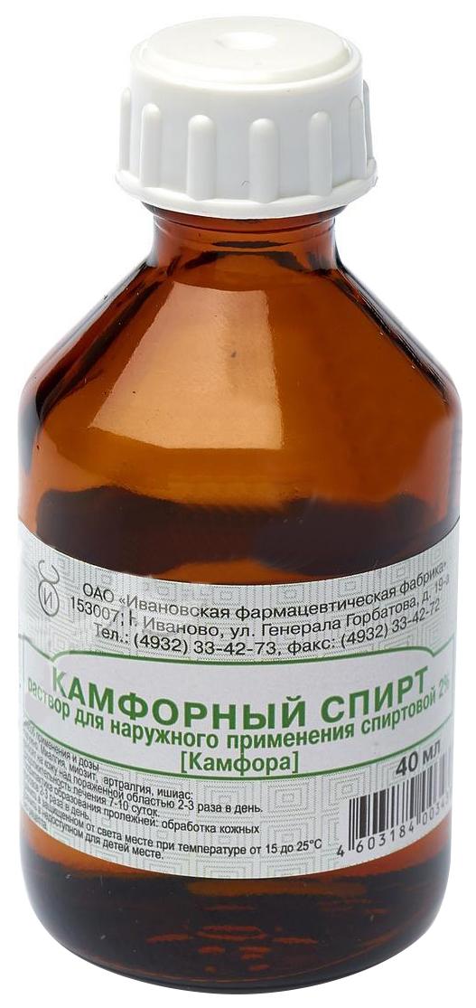 Камфорный спирт 2% 40мл раствор для наружного применения спиртовой, фото №1