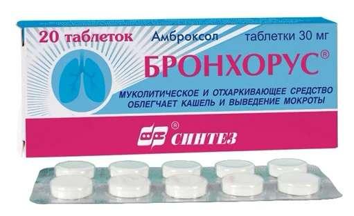 Бронхорус 30мг 30 шт. таблетки, фото №1
