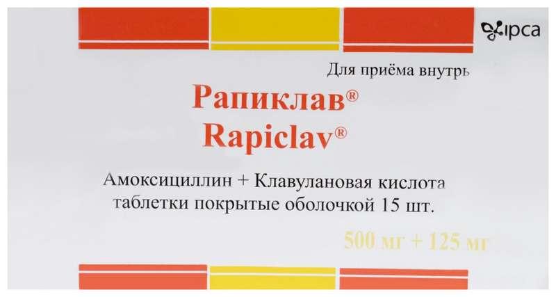 РАПИКЛАВ таблетки 15 шт.