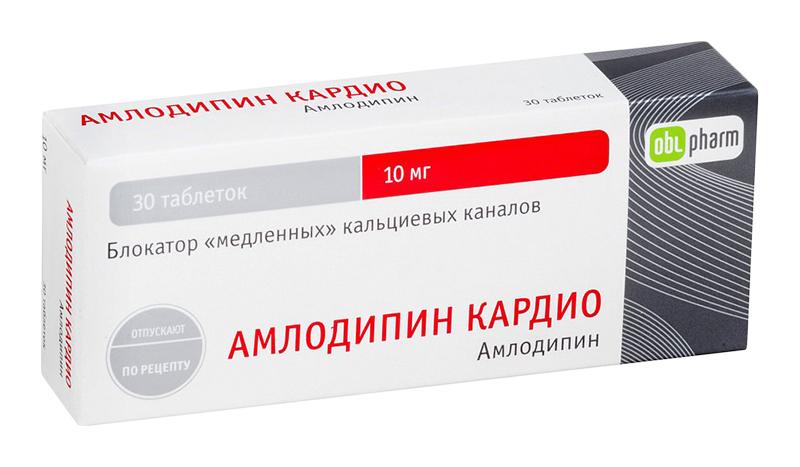 АМЛОДИПИН КАРДИО таблетки 10 мг 30 шт.